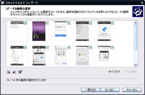 IPhoneCameraRoll ALL Remove windows02