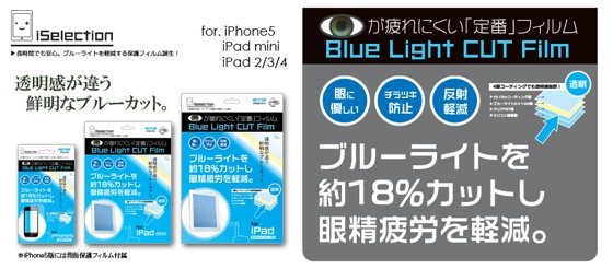 Iselection bluelightcutfilm iphone and ipad