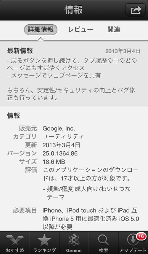 GoogleChrome crashupdate 01