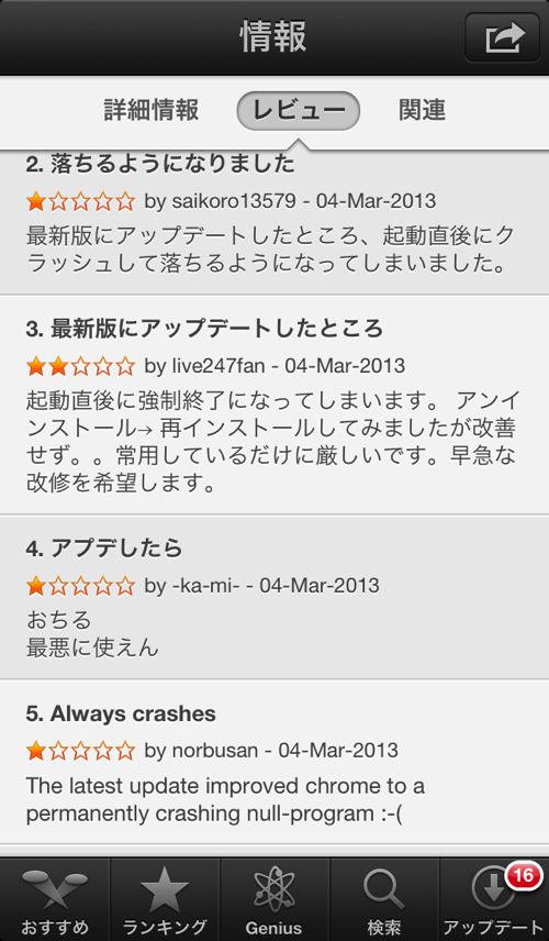 GoogleChrome crashupdate 02