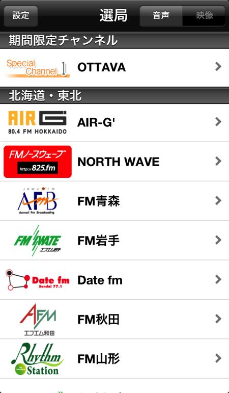 Lismowave app 01