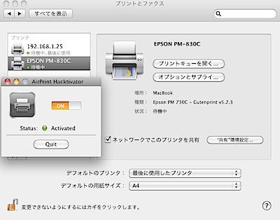 airprintactivator_mac.png