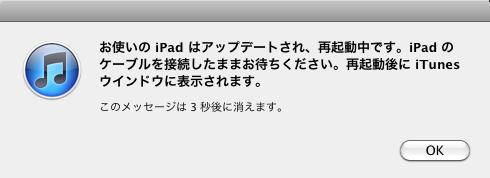 ipadupdate_complete.png