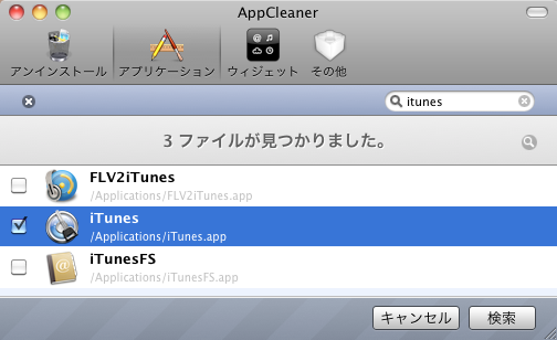 appcleaner_itunesuninstall.png