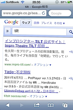 tiltgooglesearch_iphone-1.PNG