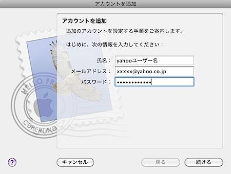 macmail_yahooIMAP-1.png