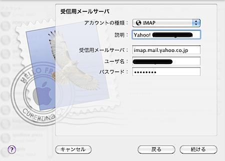 macmail_yahooIMAP-2.png