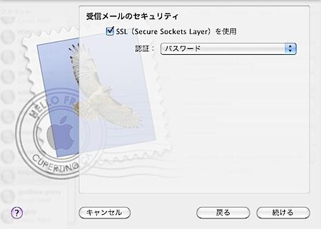 macmail_yahooIMAP-3.png