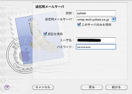 macmail_yahooIMAP-4.png