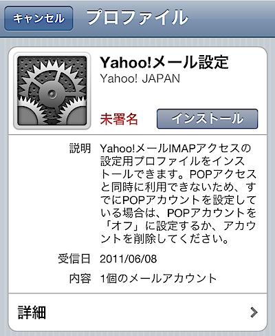 yahoomail_imap-2.PNG