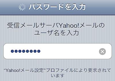 yahoomail_imap-3.PNG