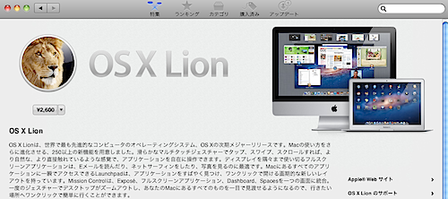 macappstore_lion.png