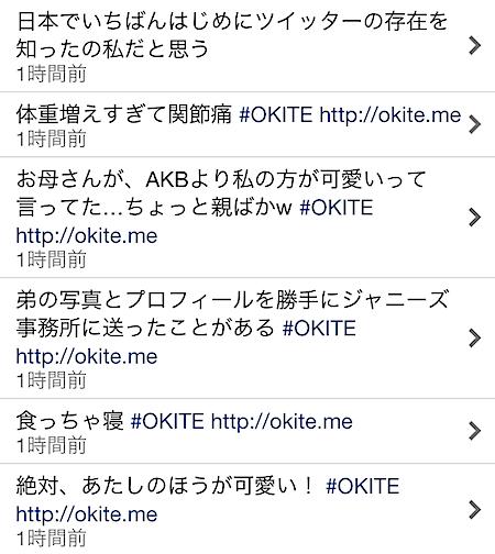 okite_tweet.PNG