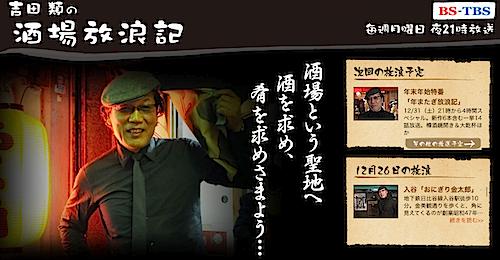 yoshidarui.png