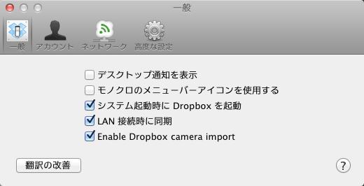 dropbox_cameraimport.png