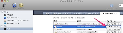 iphoneconfiguration_appinstall.png