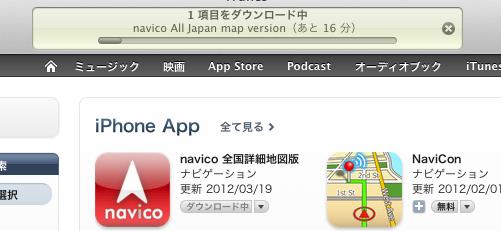 navico_update_download.png