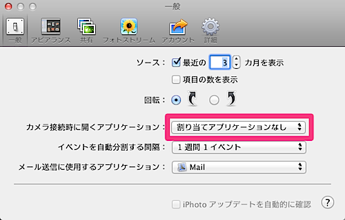 iphoto_iphoneoff.png