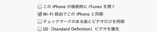 itunes_iphoneconnectopen_disable.png