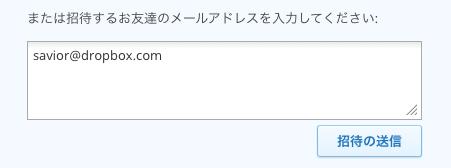 dropbox_1GBgetanswer08.png