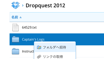dropbox_1GBgetanswer12.png