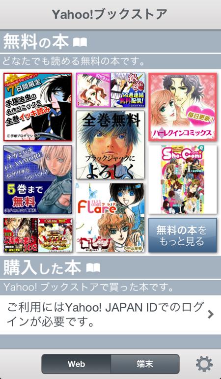 Yahoomangaapp 01
