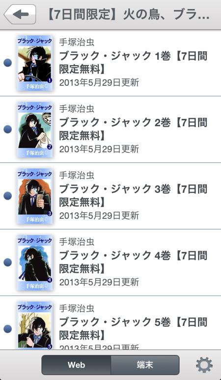 Yahoomangaapp 03