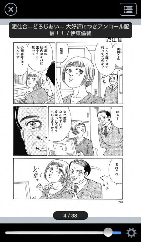 Yahoomangaapp 04