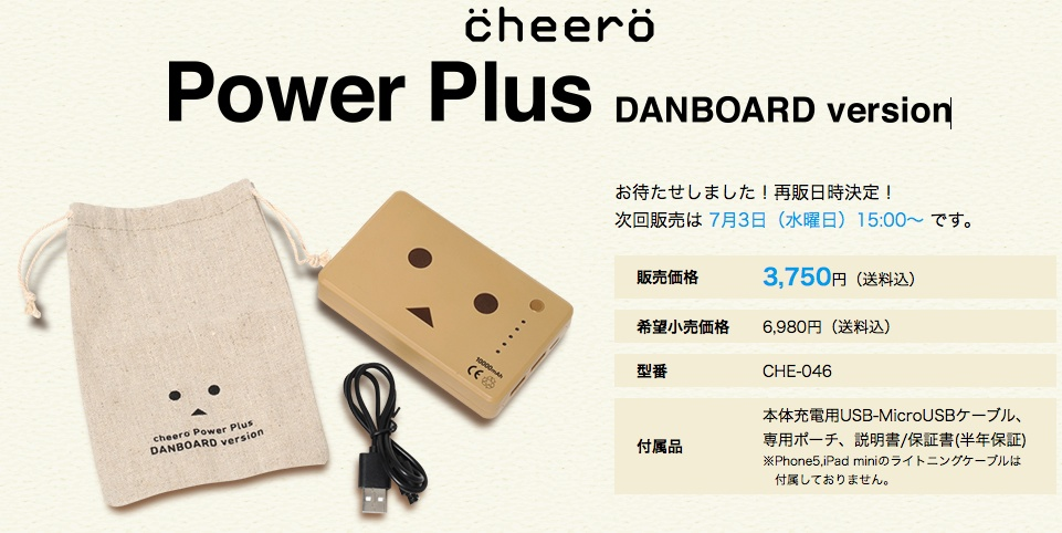 CheeroPowerPlus DANBOARD