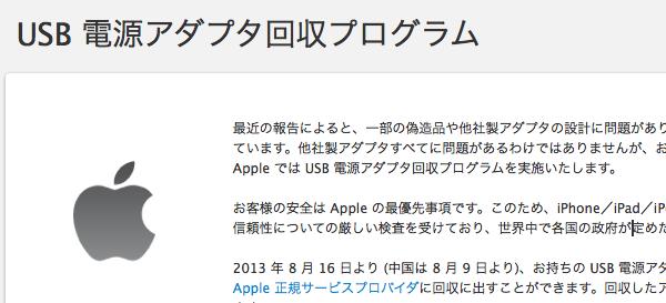 Apple usbadapter swap