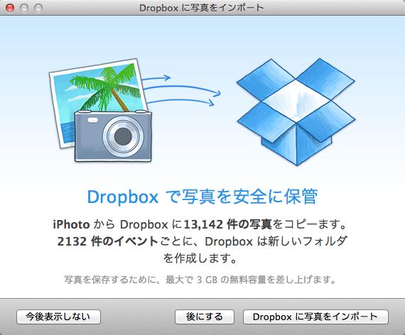 Dropbox import 02