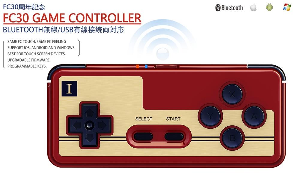 FC30GamePad 06