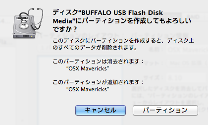 OSXMavericks InstallUSB syudou 3