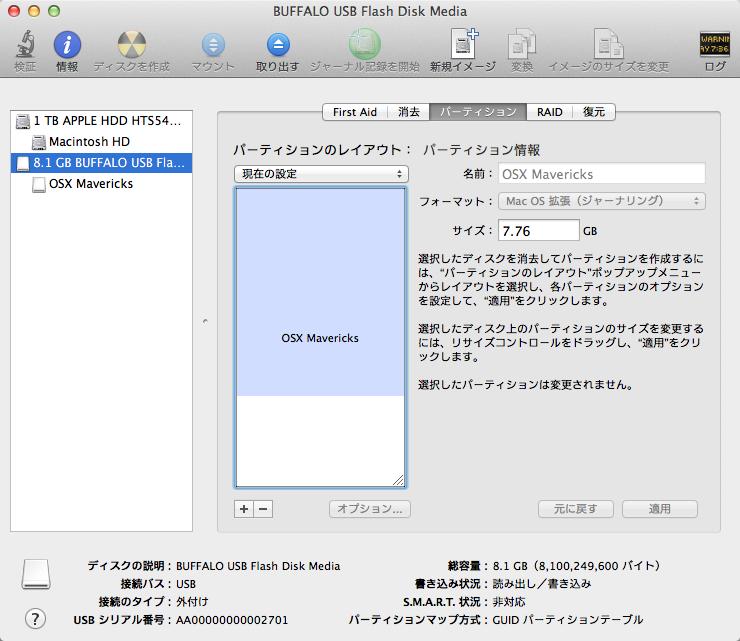 OSXMavericks InstallUSB syudou 4
