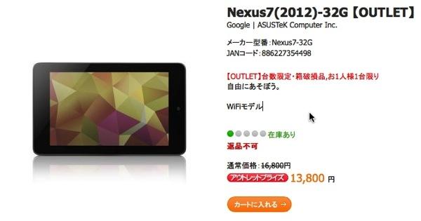 Nexus7 2012 Outlet