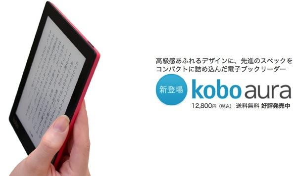 Koboaura glo coupon