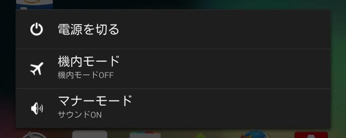 Android sousa nexus7 01