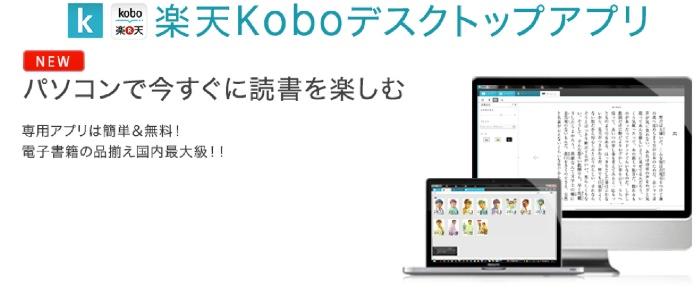 KoboDesktop update 1
