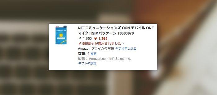 OCN mobile ONE microSIM