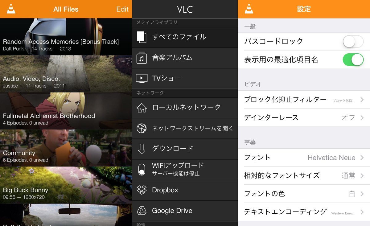 VLC for iOS 01