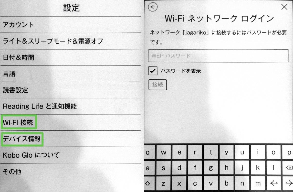 Koboglo Wi Fi setting 03