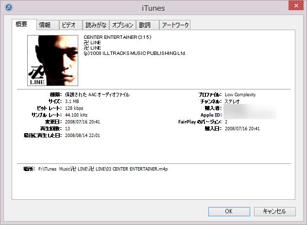 ITunesStore DRMFree 05