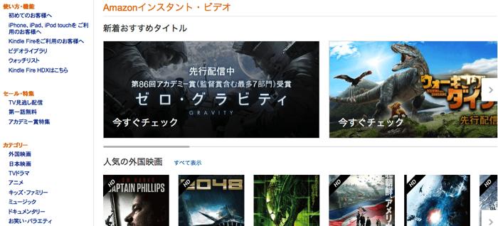 Amazon InstantVideo AppleTV 01