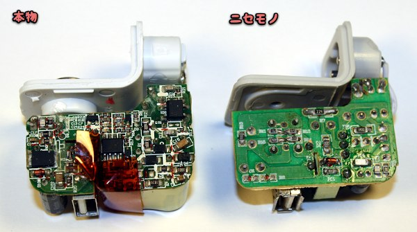 中華コピーipad充電器の粗悪な中身、感電リスク高く充電時間は約2倍もかかる Ipod Love