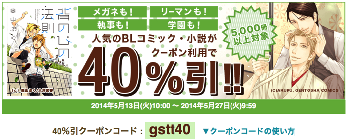 Rakutenkobo coupon 2014 05 17