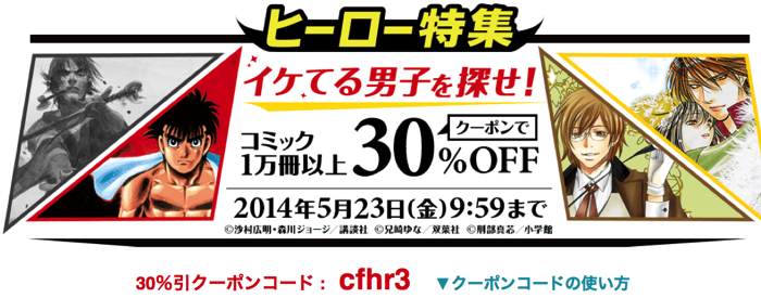 Rakutenkobo coupon 511
