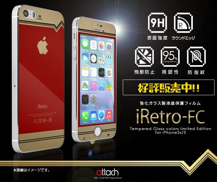 IRetro iPhone55S 01