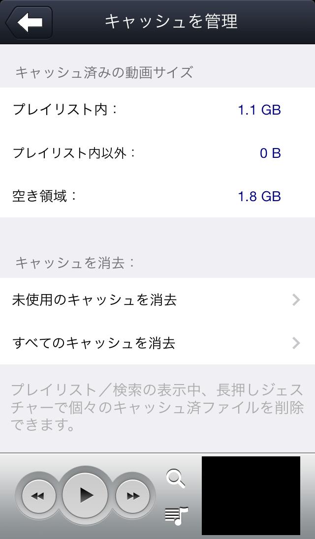IOS akiyouryoukanri 03
