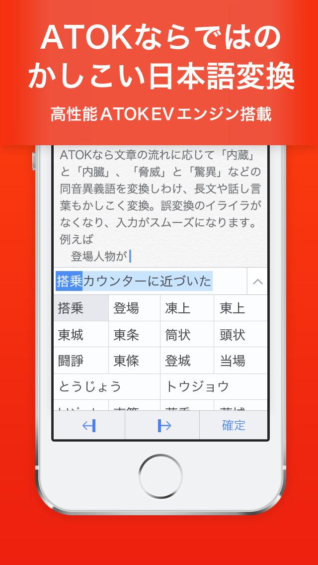 ATOKforiOS 02