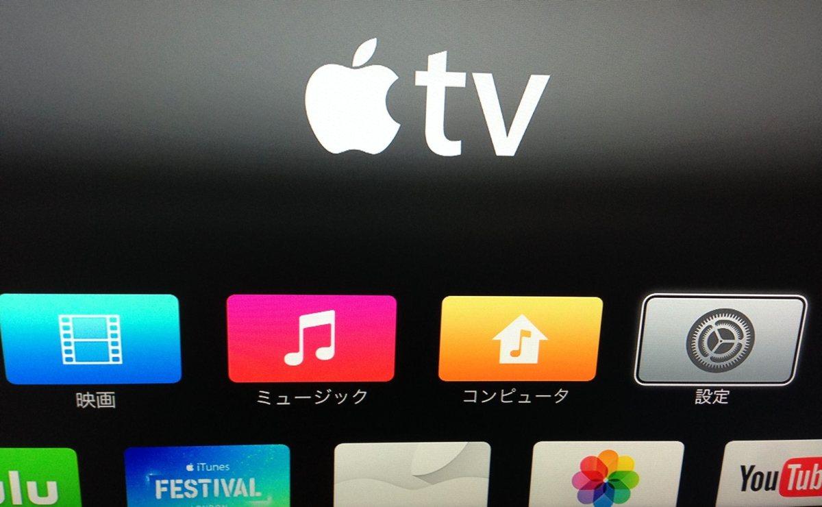AppleTV 7 0 update 03